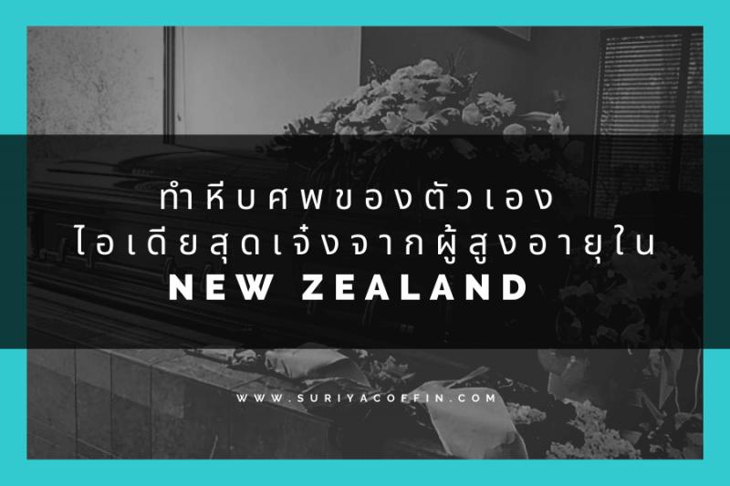 ทำหีบศพของตัวเอง ไอเดียสุดเจ๋งจากผู้สูงอายุใน New Zealand