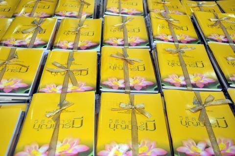 หนังสือธรรมะ(ของชำร่วย) Suriya Coffin สุริยาหีบศพ