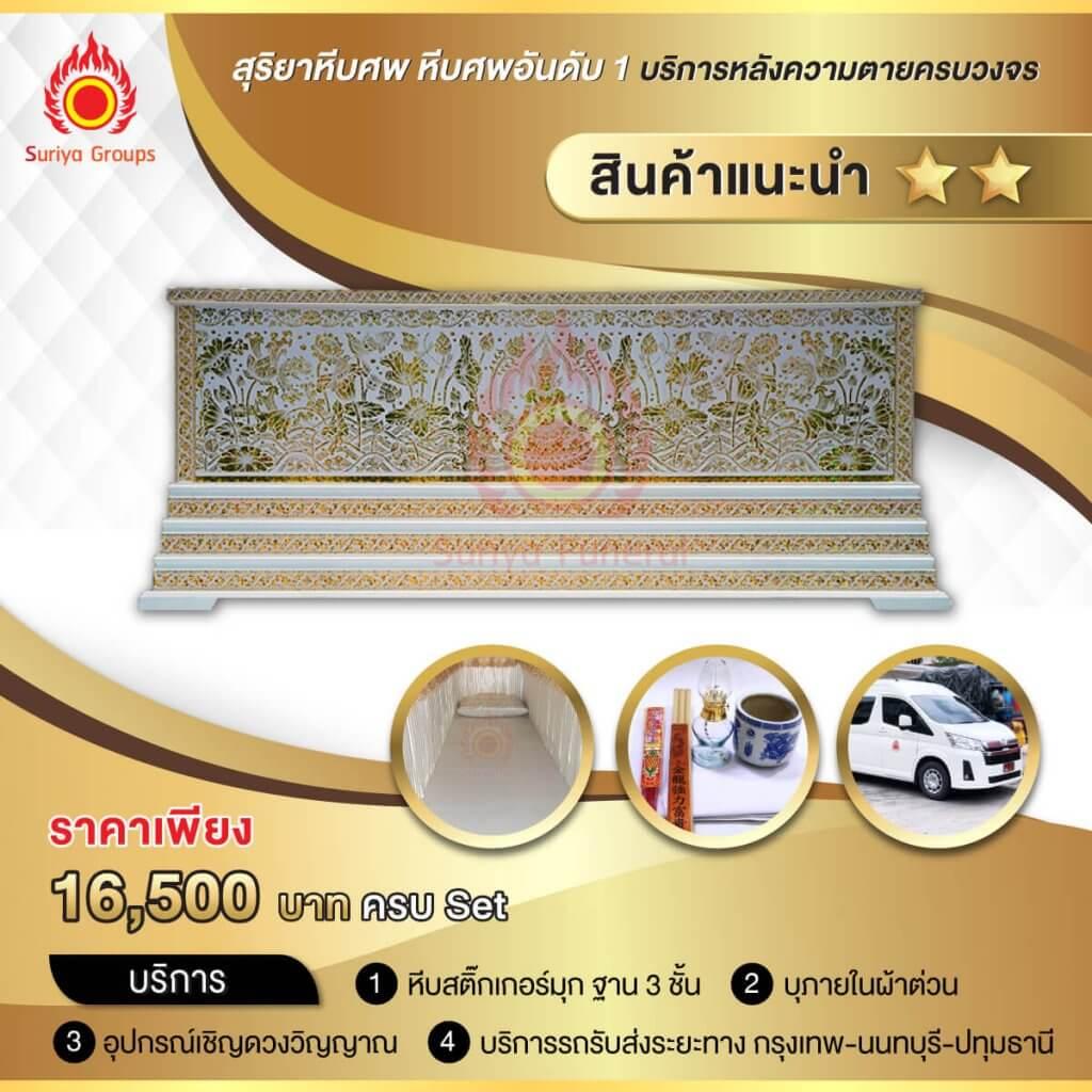 สินค้าแนะนำ 2 ดาว Suriya Coffin สุริยาหีบศพ หีบสติ๊กเกอร์มุก 3 ชั้น พร้อมบริการแบบครบวงจร พร้อมอุปกรณ์ประกอบพิธีศพ ดอกไม้หน้าหีบศพ