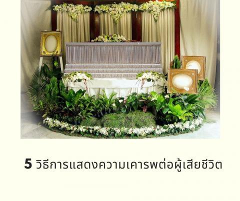 5วิธีการแสดงความเคารพต่อผู้เสียชีวิต
