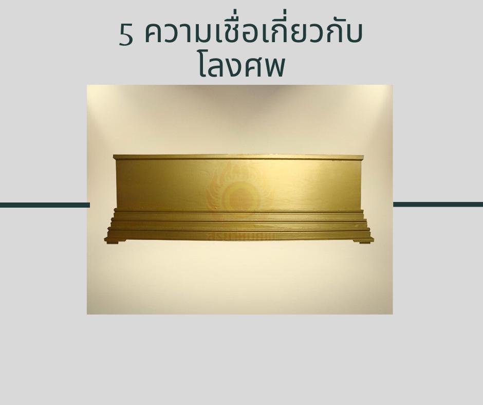 5 ความเชื่อเกี่ยวกับโลงศพ