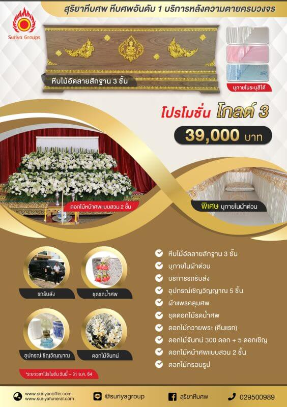 promotion gold3