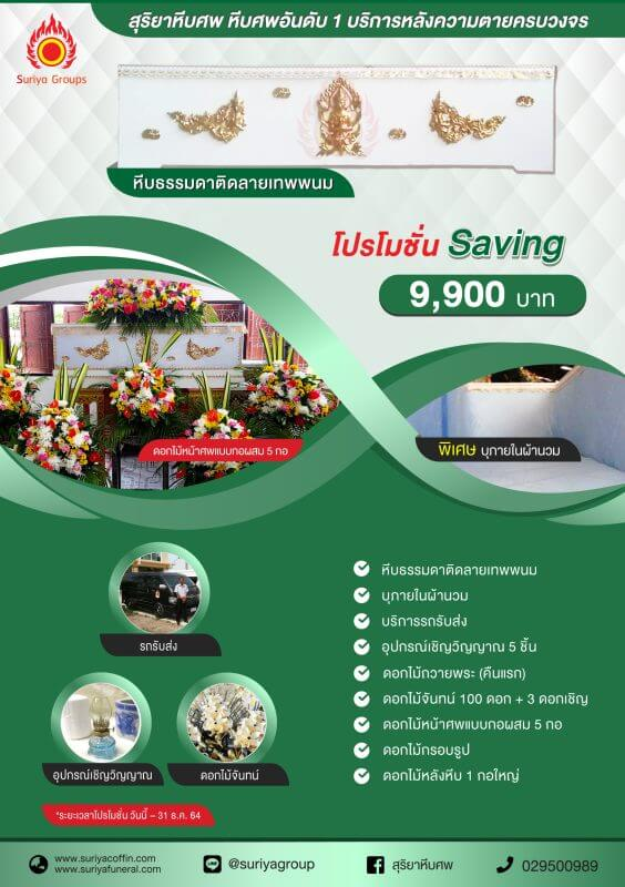 promotion saving